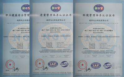 ISO9001管理體系證書