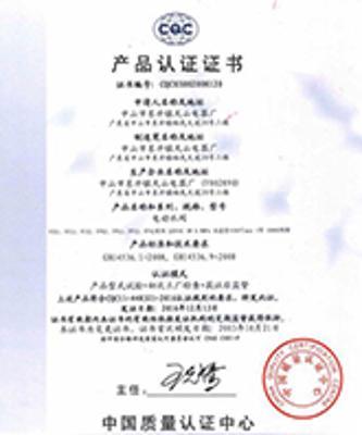 电动水阀CQC认证证书