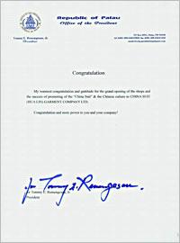 贝劳共和国总统TOMMY的感谢信