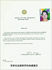 菲律宾总统阿罗约的感谢信