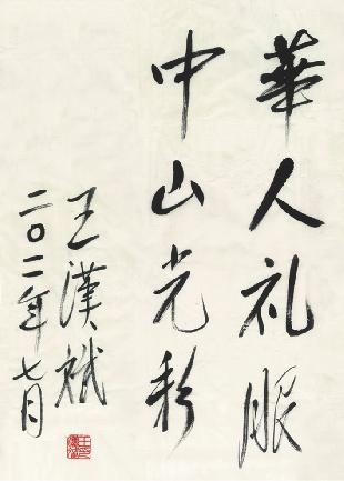 全国人大副委员长王汉斌题辞