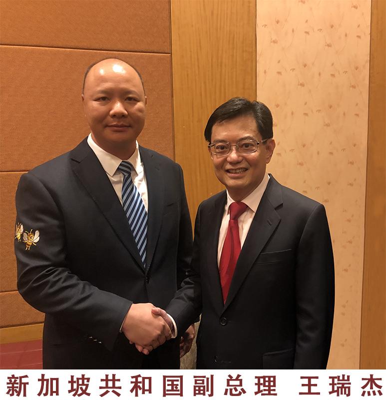 新加坡共和国副总理-王瑞杰