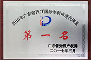 2016年廣東省PCT國際專利申請代理量第一名