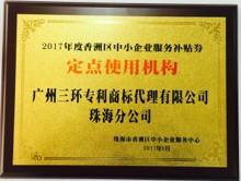 2017年度香洲區中小企業服務補貼券定點使用機構