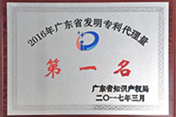 2016年廣東省發明專利代理量第一名
