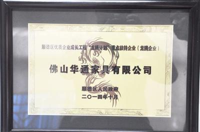 """優質企業成長工程""""龍騰計劃""""重點扶持企業…"""