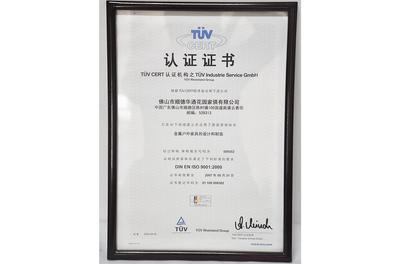 ISO 9001  認證的TUV 證書