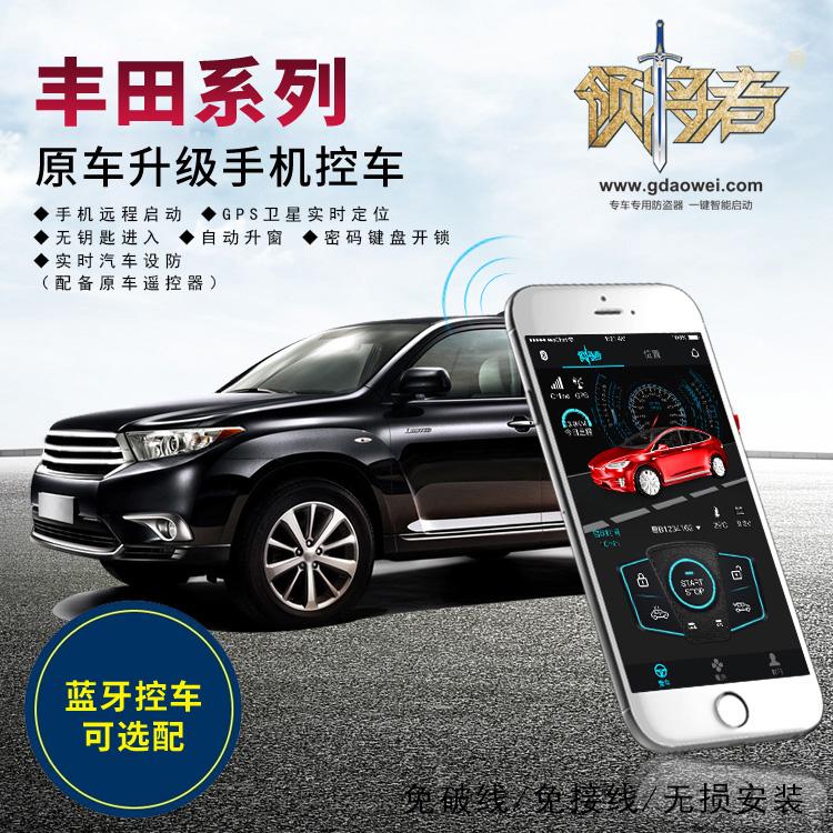 豐田霸道、漢蘭達、RAV4升級手控系統
