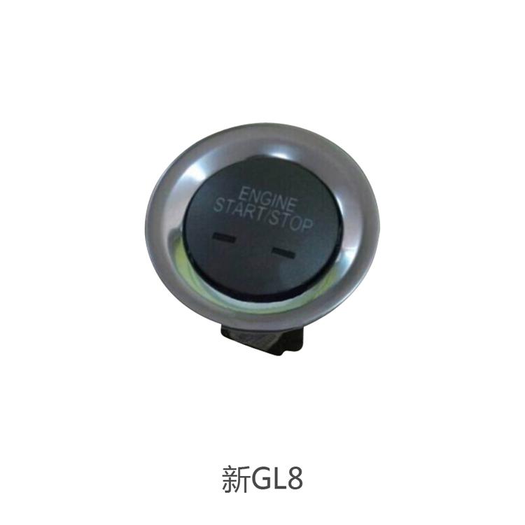 點火按鍵-新GL8