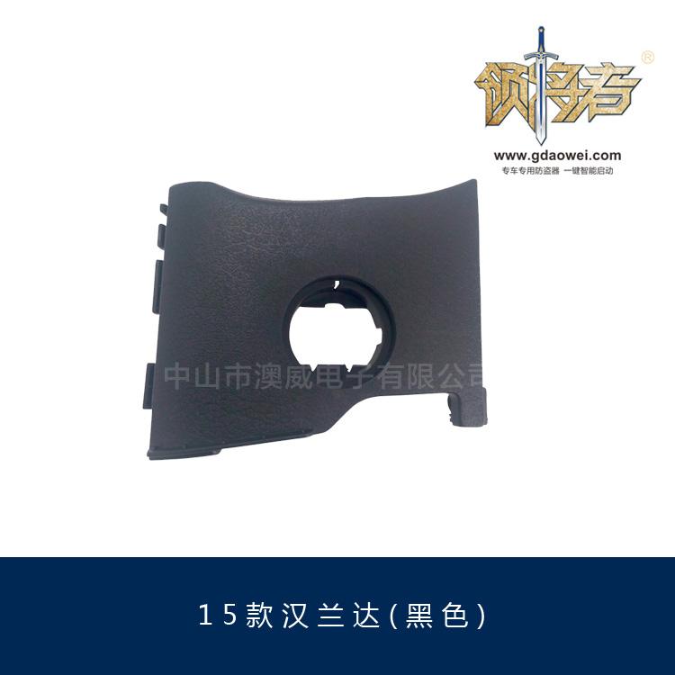 專用面板-15款豐田漢蘭達(黑色)
