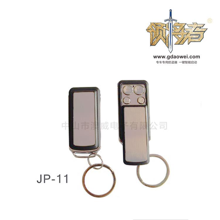 遙控器-JP-11