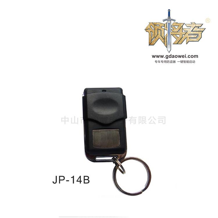 遙控器-JP-14B