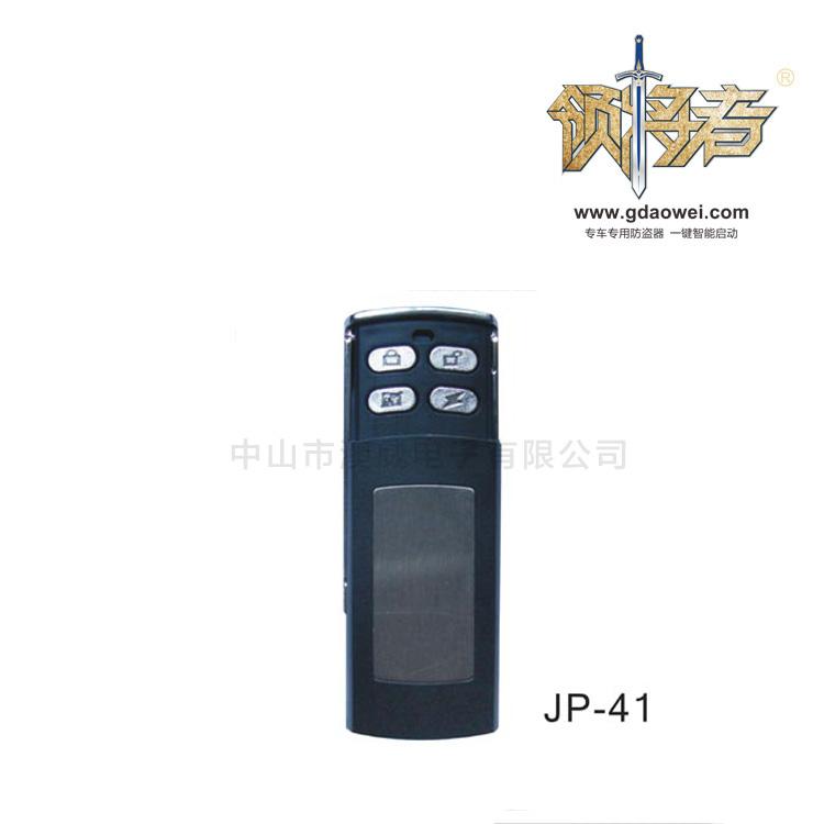 遙控器-JP-41