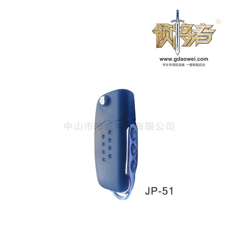 遙控器-JP-51
