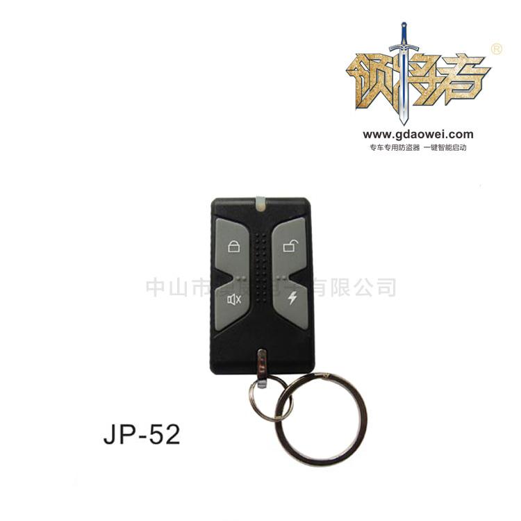 遙控器-JP-52