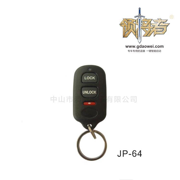 遙控器-JP-64