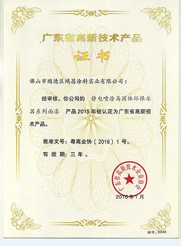 廣東省高新技術產品 (3)
