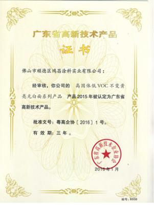 廣東省高新技術產品 (2)