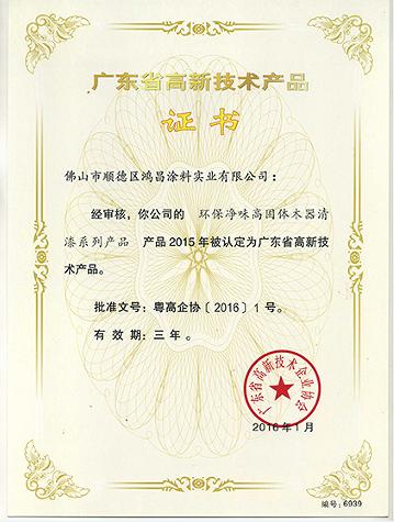 廣東省高新技術產品 (1)