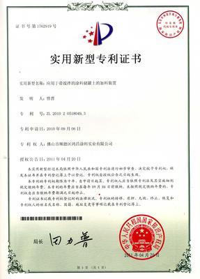 應用于帶攪拌的涂料儲罐上的加料裝置專利證書