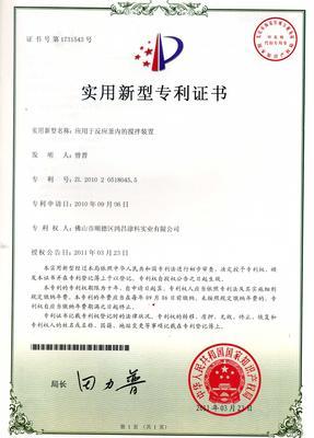 應用于反應釜內的攪拌裝置專利證書