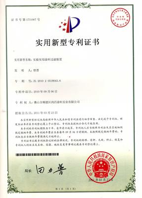 Patent certificate of paint filter device for laboratory