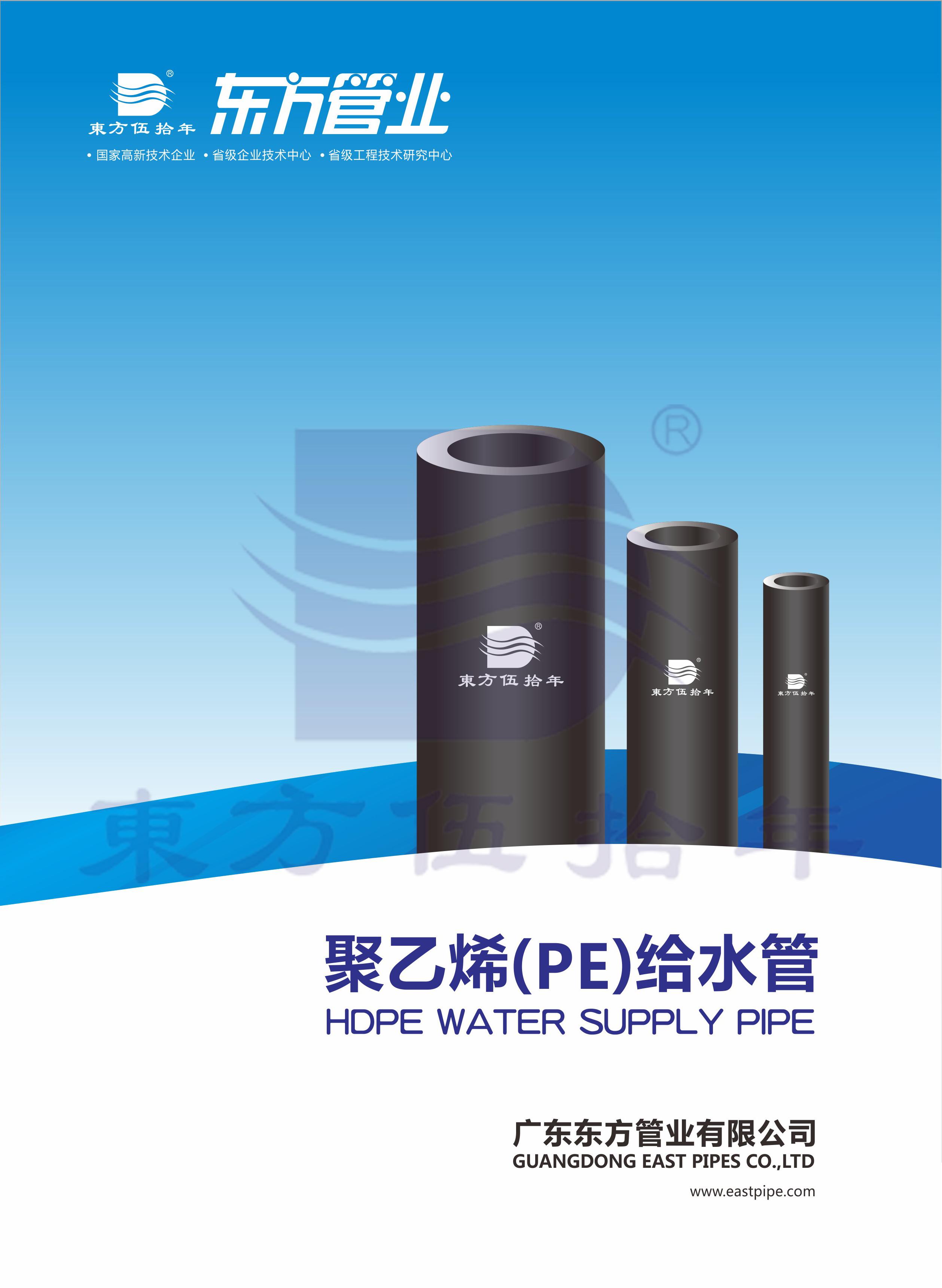 聚乙烯(PE)給水管
