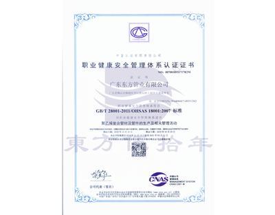 OHSAS18000职业健康安全管理体系认证证书