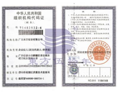 企业组织机构代码证副本