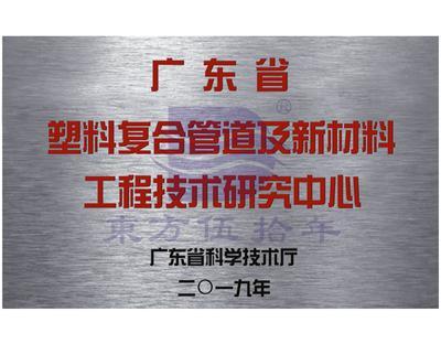 广东省塑料复合管道及新材料工程技术研究中心牌匾