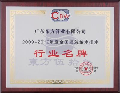 2009-2010年度全国建筑给水排水 行业名牌