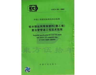 给水钢丝网骨架塑料(聚乙烯)复合管管道工程技术规程